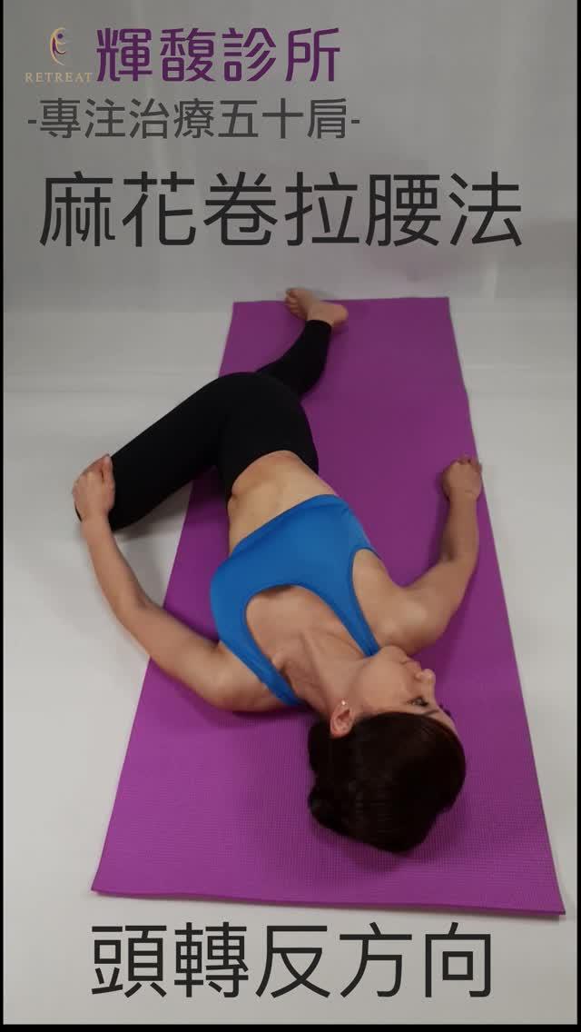 腰部拉筋:麻花捲拉腰法