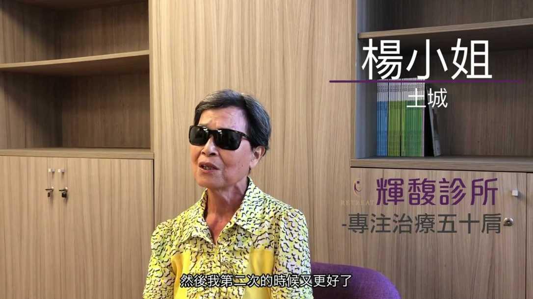 19土城 楊小姐 找上你們這個診所很幸運......