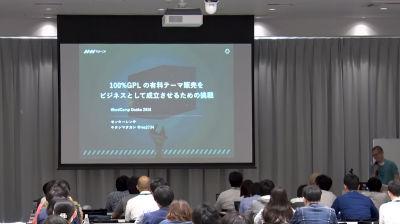 Takashi Kitajima: 100%GPLの有料テーマ販売をビジネスとして成立させるための挑戦