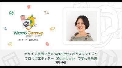 Chiki Ishizuka: デザイン事例で見る WordPress のカスタマイズと ブロックエディター(Gutenberg) で変わる未来