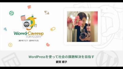 Junko Nukaga: WordPressを使って社会の課題解決を目指す
