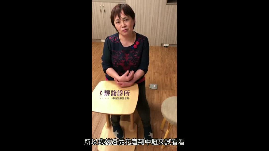 12 花蓮 吳小姐 治好五十肩,繼續最愛的餐飲業