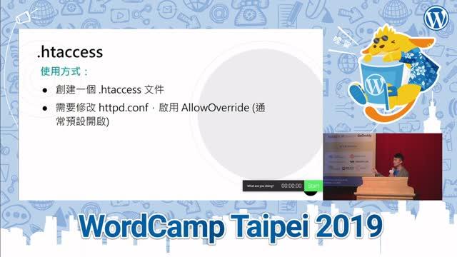 John Lu: WordPress 基本安全性檢測與防範方式 / WordPress Security Check and How to Prevent Them