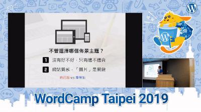 Randy Kuo: WordPress 架設官網優勢 - 以傳統產業為例 / Advantages for Traditional Industries Building Websites with WordPress
