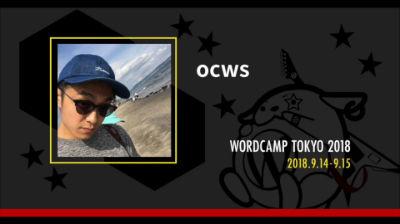 ocws: WordPress の次のステップに Challenge! REST APIを使ったデータ表示ことはじめ