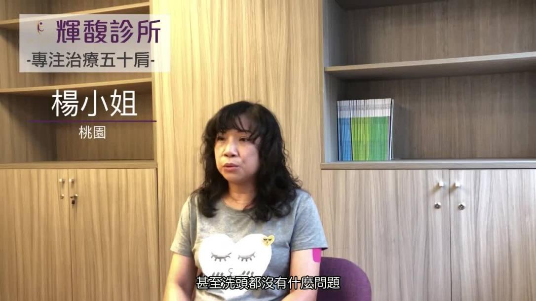 40桃園 楊小姐 頭髮沒有辦法自己去綁