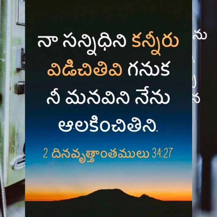 Holy Bible Verses Telugu – MP4 slides4 – Telugu Christian