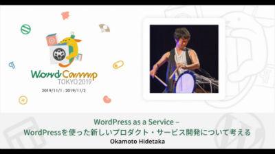 Hidetaka Okamoto: WordPress as a Service – WordPressを使った新しいプロダクト・サービス開発について考える