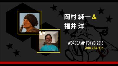 Junichi Okamura, Hiroshi Fukui: PayPal の個人向け決済機能と WordPress で始めるブログコマース