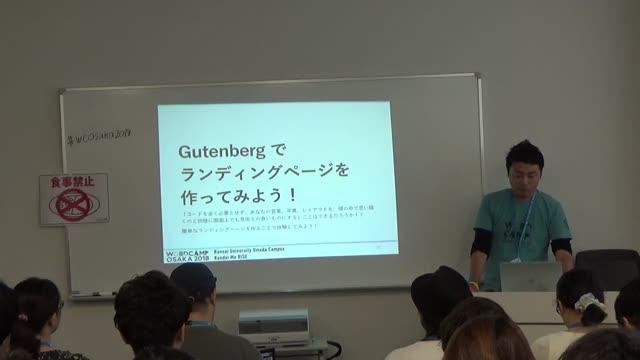 Takashi Ono: Gutenbergで作るランディングページ