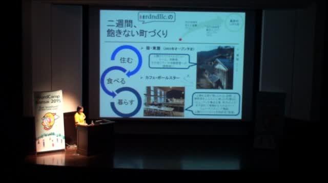 Akira Sakano: WordPress and Social Media in NGO Acitvities
