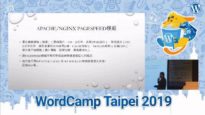 Josh Hsiao: 我的 WordPress 全端優化經驗 / Complete Guide of Optimizing WordPress