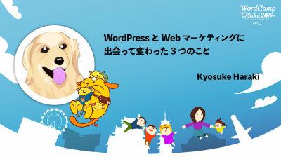 Kyosuke Haraki: WordPressとWebマーケティングに出会って変わった3つのこと
