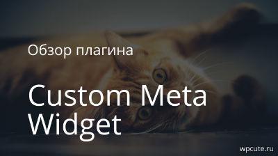 denisco: Обзор плагина Custom Meta Widget. Добавляем и удаляем ссылки в стандартном виджете Мета.