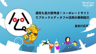 長谷川広武: 運用も最大限考慮!コーポレートサイトでブロックエディタフル活用の事例紹介