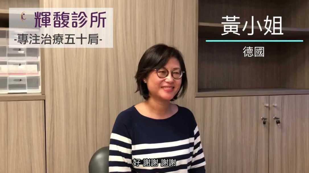 01德國 黃小姐 醫師女兒,出錢買機票送媽媽回台灣治療