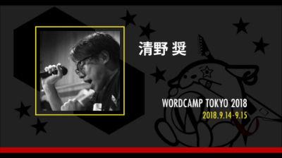 Susumu Seino: 今日からできる!WordPressで始めるデジタルマーケティング入門