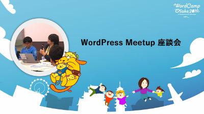 角田 一平, 堀江 圭介, 小西 大祐, Chiaki Kouno, 小杉 聖, 占部 紘: WordPress Meetup 座談会