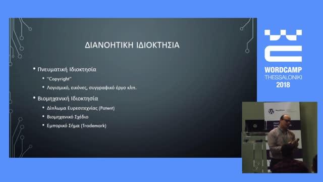 Θάνος Λεοντάρης: Legalese (Νομικά για Αρχάριους)